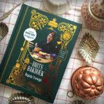 Boektip: Brits Bakboek door Regula Ysewijn